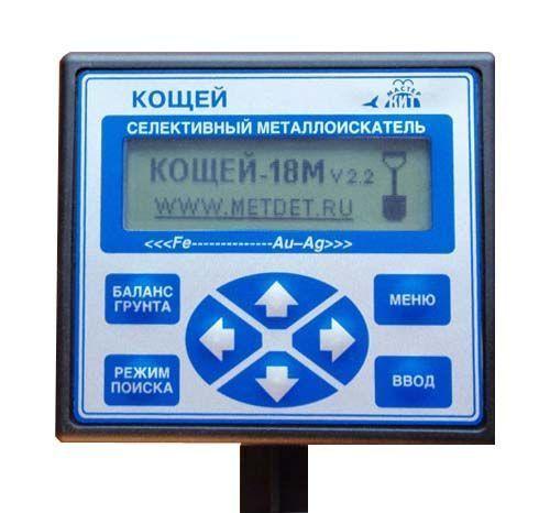 металлоискателя КОЩЕЙ-18М