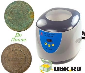 Ультразвуковая очистка монет фишер 4 цена