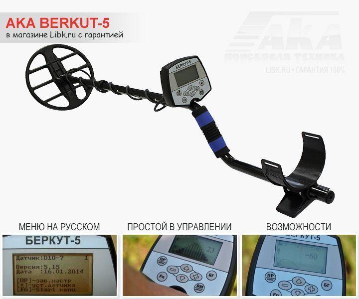 Ака беркут 5 - купить металлоискатель в libk. цены. отзывы..