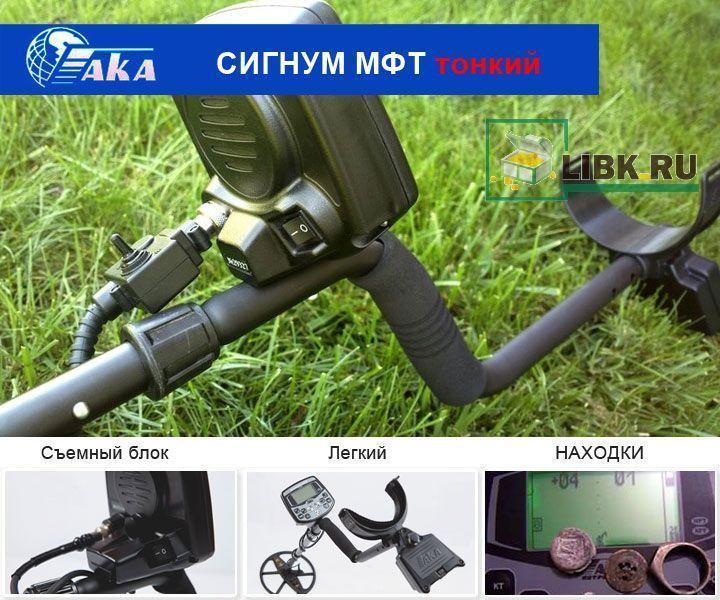 Ака сигнум mft 7272м рестайлинг - купить металлоискатель в l.