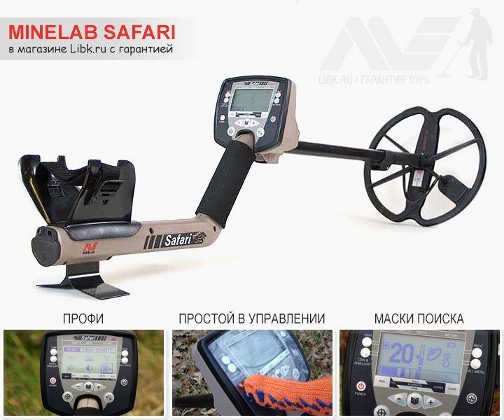 Металлоискатель Minelab Safari Инструкция - фото 4
