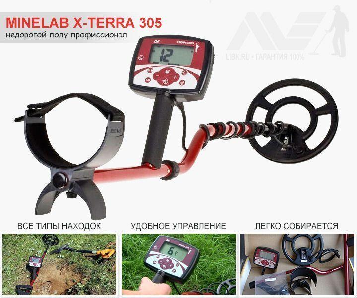 Minelab X-Terra 305,
